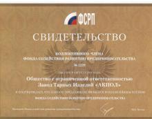 "Свидетельство ООО ЗТИ ""АКПОЛ"""